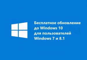 windows-10-free-upgrade-for-windows-7-300x208.png
