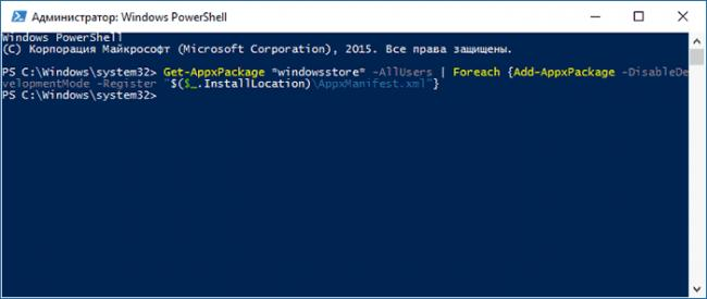 windows-10-store-install-powershell-fast.png