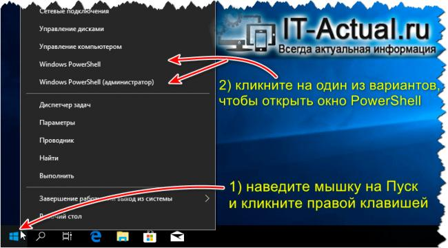 How-to-open-Windows-PowerShell-in-Windows-10-2.png