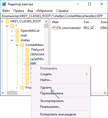 remove-scan-with-windows-defender.png