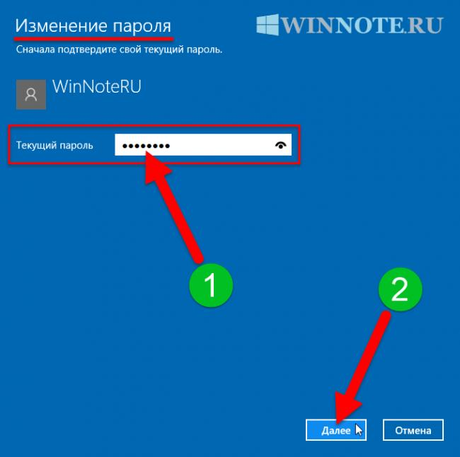 1546508601_change_password_local_account_5.png