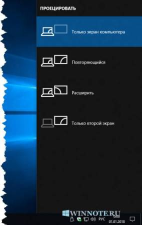 1529008079_second_display_windows10_2.png