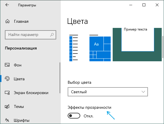 disable-transparency-effects-windows-10.png