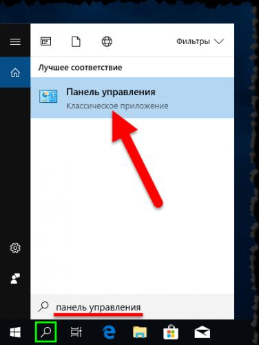 1524570251_open_control_panel_windows10_4.png