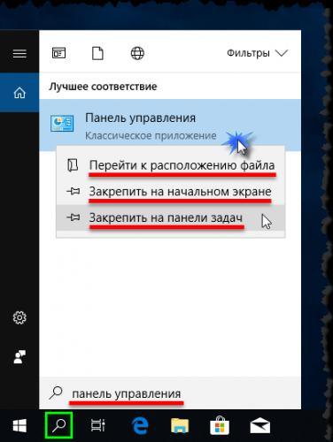 1524570394_open_control_panel_windows10_6.png