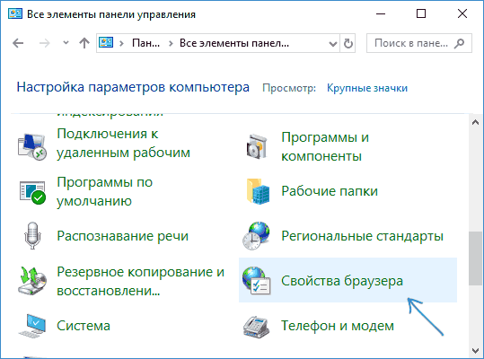 browser-settings-windows-control-panel.png