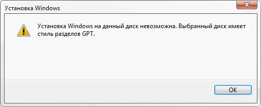 disk-gpt-windows-install.png