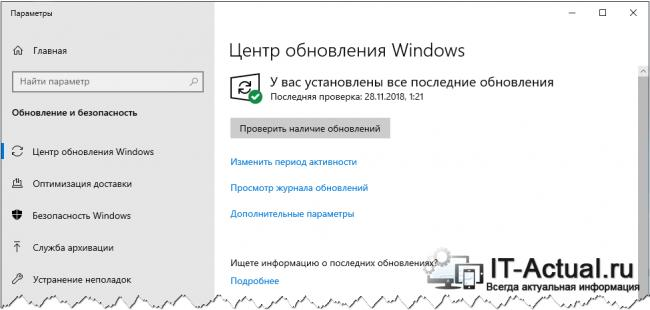 How-to-check-for-updates-in-Windows-10-2.png