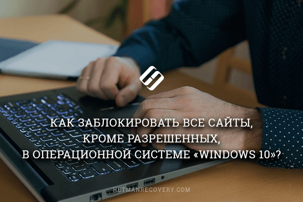 how-to-block-all-sites-except-allowed-in-the-operating-system-windows-10.png