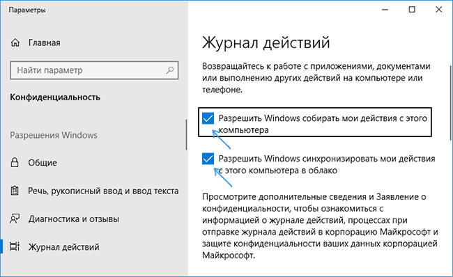 disable-windows-10-timeline-settings.png