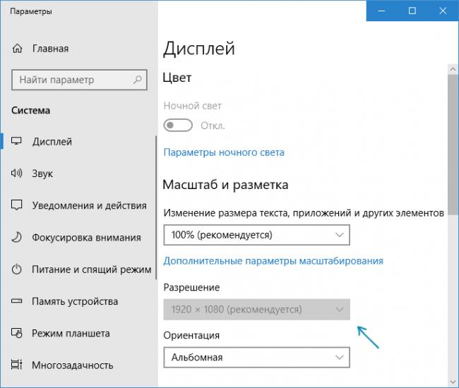 cannot-change-screen-resolution-windows-10.png