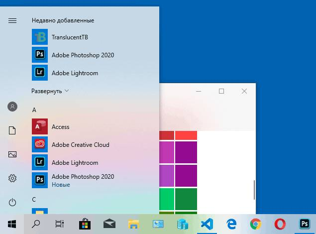 windows-10-transparency-effects.png