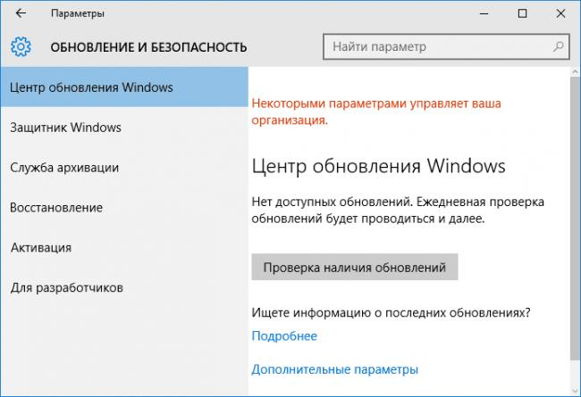 some-settings-managed-by-your-organization-windows-10.png
