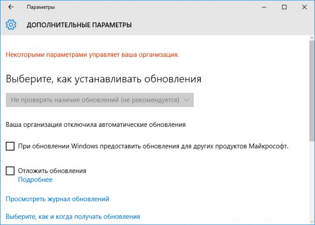settings-managed-by-organization-win-10-update.png