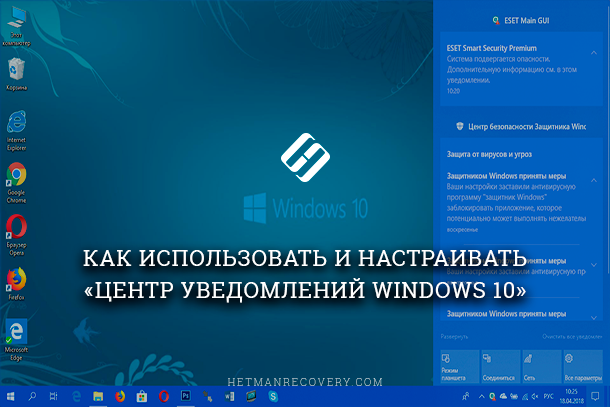 how-to-use-and-configure-windows-10-notification-center.png