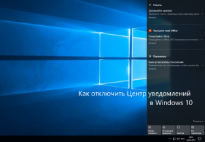 windows-10-action-center-disable-300x208.png