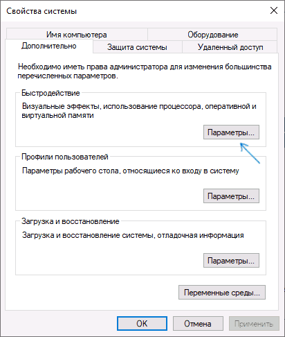 move-to-pagefile-settings.png