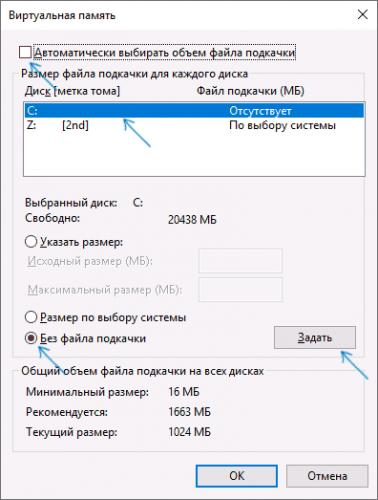 pagefile-location-settings-windows.png