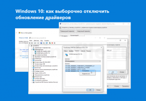 selective-disable-drivers-updates-windows-10-300x207.png