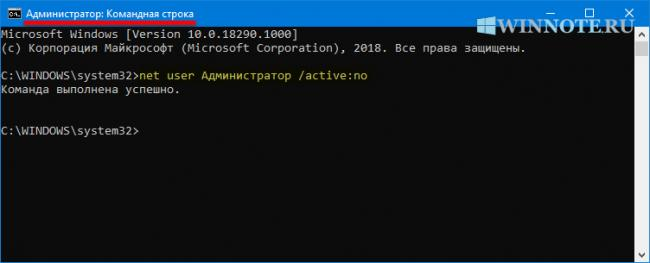 1543530196_enable_built_in_administrator_6.png