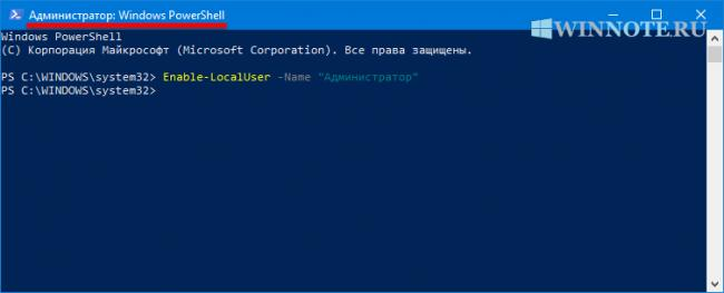 1543530259_enable_built_in_administrator_8.png