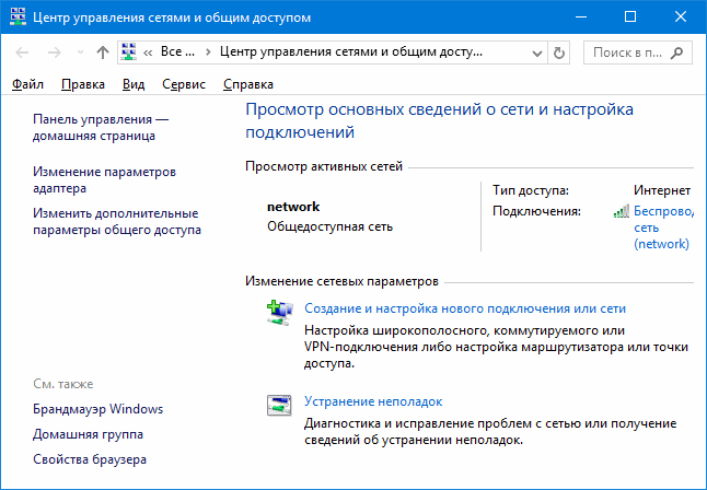 create-connection-windows-10.png