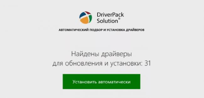 driverpack-solution-windows-10-1.png