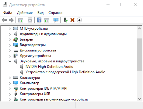 high-definition-audio-device-manager.png