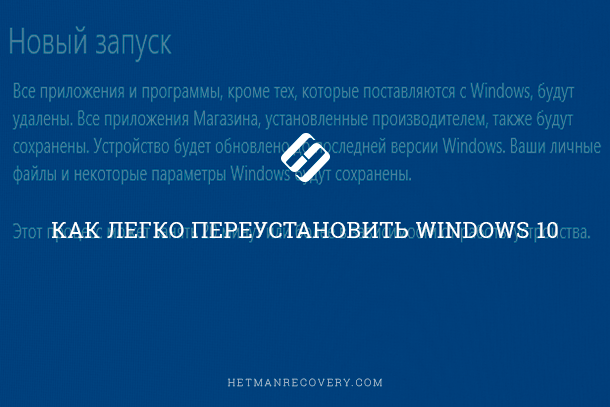 how-to-easily-reinstall-windows-10.png