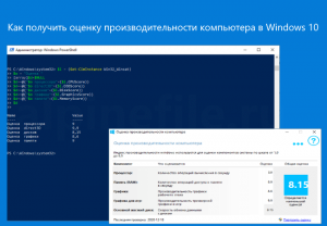 windows-test-perfomance-update-300x208.png