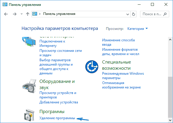 xremove-software-control-panel-windows-10.png.pagespeed.ic.Gl4lfvCDHF.png