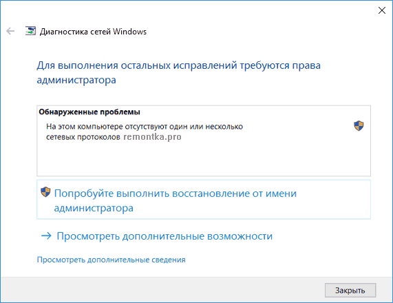 network-protocols-missing-troubleshoot-windows-10.png