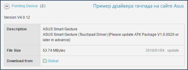 official-touchpad-laptop-driver.png