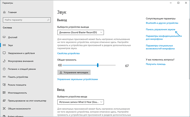 open-playback-and-recording-windows-10-settings.png