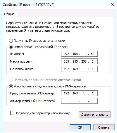 tcp-ip-v4-connection-settings-windows.png