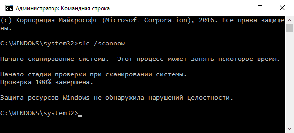 files-integrity-windows-10-sfc-scannow.png