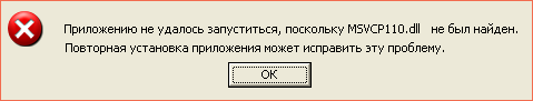 msvcp110-dll-ne-naiden.png