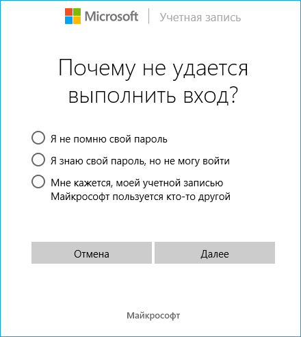 recover-microsoft-account-step-1.png